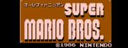All Night Nippon Mario Bros