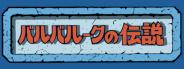 Baluba-louk no Densetsu