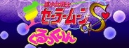 Bishoujo Senshi Sailor Moon S: Kurukkurin