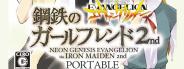 Neon Genesis Evangelion: Girlfriend of Steel 2nd