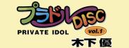 Private Idol Disc Vol.1: Kinoshita Yuu