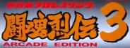 Shin Nihon Pro Wrestling Toukon Retsuden 3 Arcade Edition